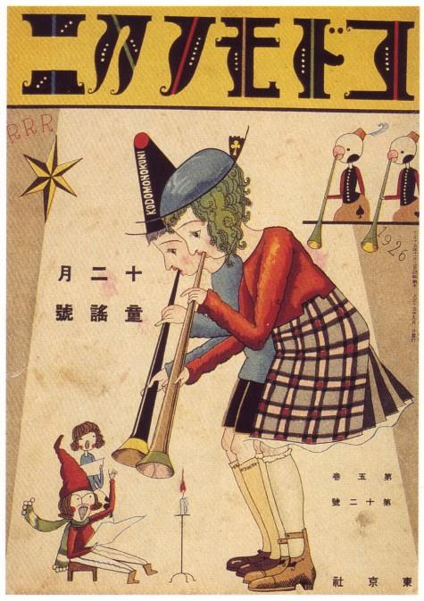Vintage japanese jewelry music box